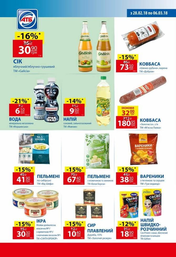 скидки на продукты питания в АТБ