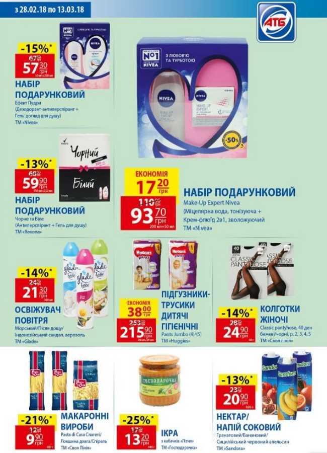 акции и скидки в супермаркетах с 28.02 по13.03