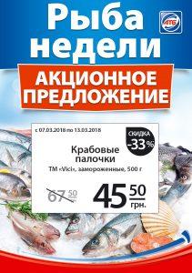 акция Рыба недели с 07.03.2018 по 13.03.2018