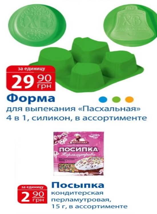 Форма для выпечки кексов и посыпка кондитерская