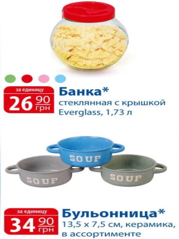 Банка стеклянная купить по Акции в АТБ с 15.03 по 21.03