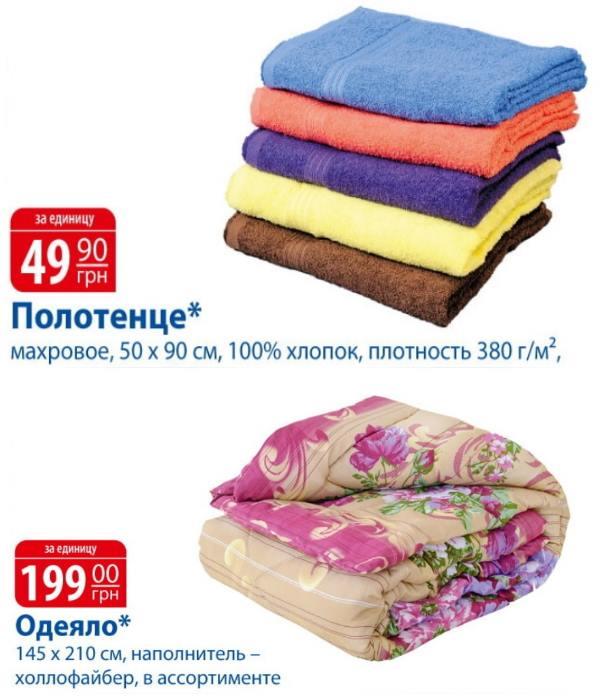 Аткции в АТБ с 15.03 по 21.03: Полотенце махровое и Одеяло